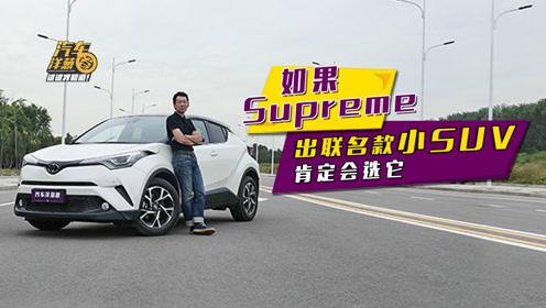 如果Supreme要出联名款小SUV 肯定会选择它