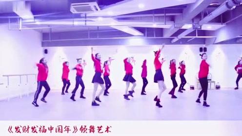 《发财发福中国年》适合年会舞蹈,简单易学,绝对火的节目!