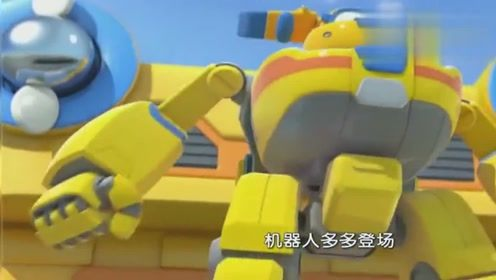 超级飞侠:机器人多多登场!感觉好酷啊!