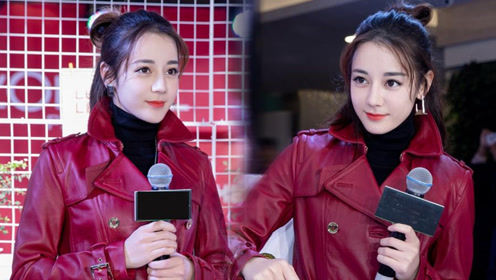 迪丽热巴一袭红色造型亮相 气质好怎么穿都抢镜时髦