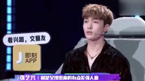 网曝张艺兴不想推荐冯提莫 被节目组强制关麦