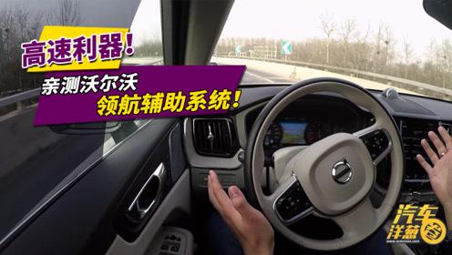亲测!高速路况如何轻松驾驶?沃尔沃这项功能告诉你!