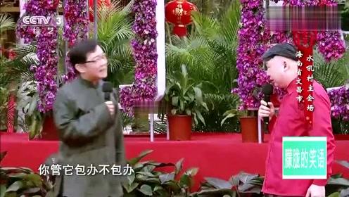 小品:大兵给蠢得喜传锦囊妙计,不料是自己的女儿,爆笑全场!