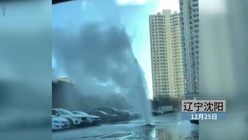 沈阳一停车场地下暖水管道爆开热水喷溅数米 多车被迫洗澡