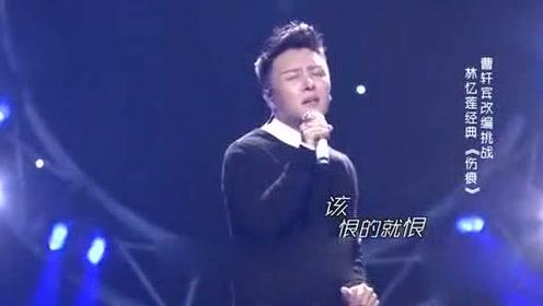 震撼!曹轩宾改编林忆莲《伤痕》,唱出撕心裂肺之感