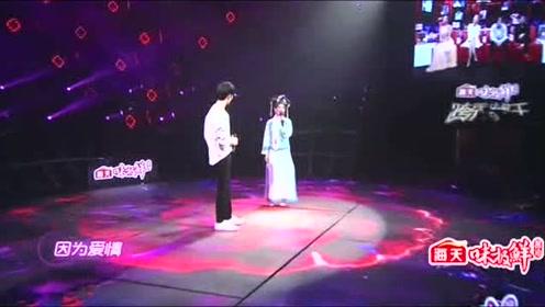 《跨界歌王》王凯、毛晓彤合唱《因为爱情》
