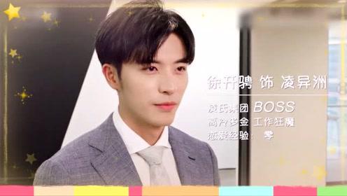 """《奈何BOSS要娶我》定档1.17 宋茜""""前男友""""担任男主 有点期待由"""