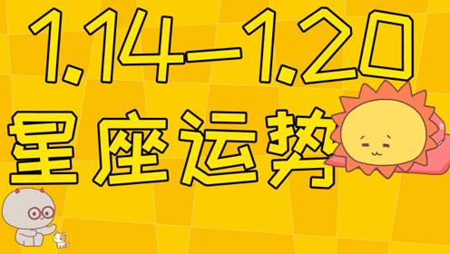 1.14-1.20星座周运,哪些星座开启五星好运桃花朵朵?