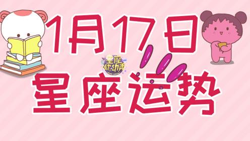 1月17日星座运势,哪些星座爱情甜蜜开启五星好运?
