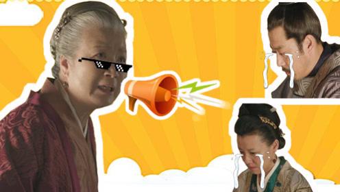《知否》硬核祖母在线发飙,全程高能,老戏骨演技超厉害!