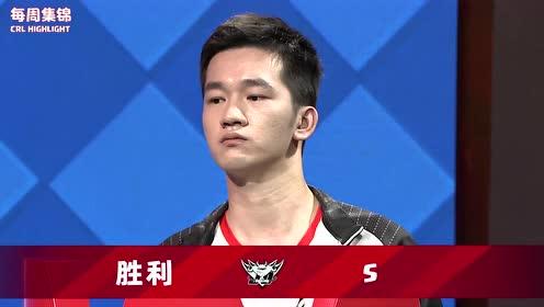 CRL秋季赛第7周精彩集锦
