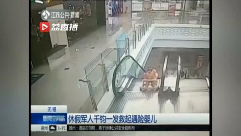 婴儿翻滚下电梯 千钧一发时兵哥哥来了!