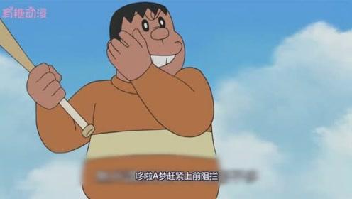 哆啦A梦终于找到了胖虎阻止了他,结果被坏人找到了