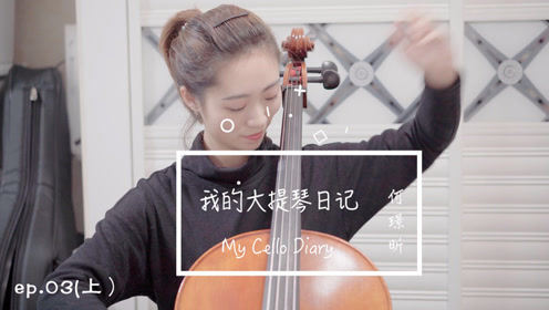 「我的大提琴日记」My Cello Diary 03(上)