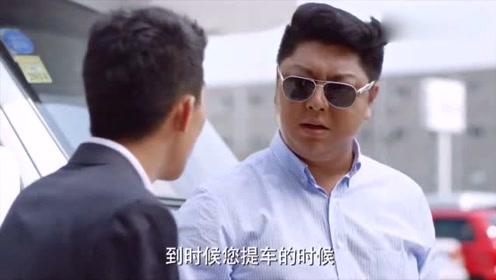 小伙:这车一口价八十万,以为顾客嫌贵,不料顾客:再给我贵点!