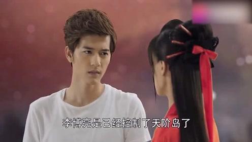 林逸和瑶瑶相生相爱,不料身上的能量竟是相克!