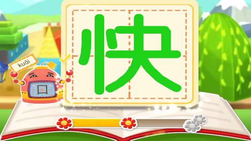 学习汉字快慢的快,小老鼠,来偷油,花猫来了快逃开