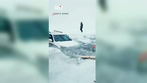 一家三口冰面漂移坠入水库