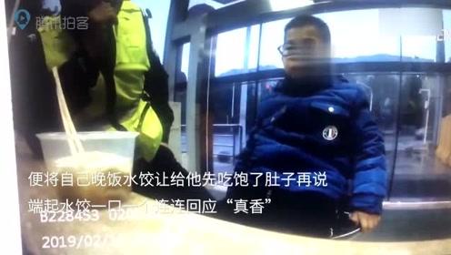 5岁男孩走失遇民警 一碗水饺下肚回忆起父母名字