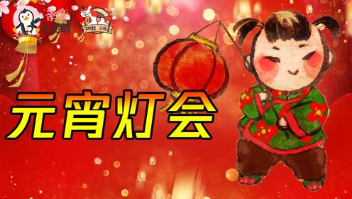 亲子早教:新春元宵灯会做什么?最浓年味灯会攻略抢先看