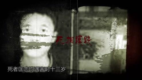 重庆男孩神秘死亡,死的时候身着红衣