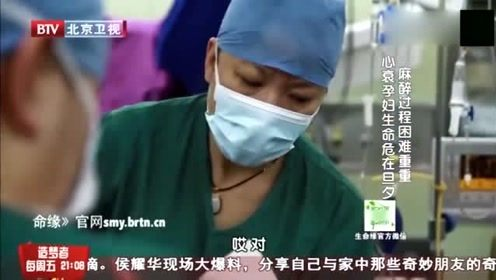孕妇竟有心脏病,手术台上生存几率只有50%,太危险了
