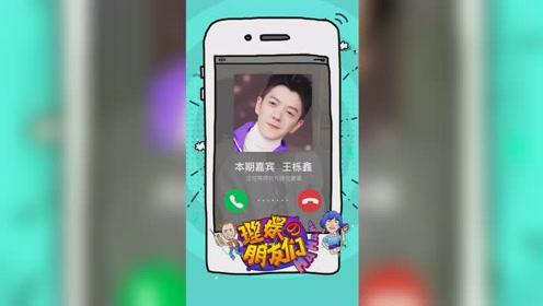 王栎鑫说苏醒蹭他热搜?想让魏晨当女婿?