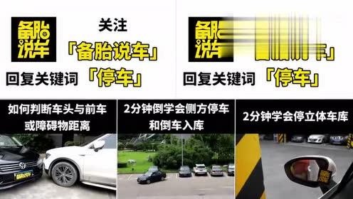 1招判断车头与停车线的距离,3秒学会