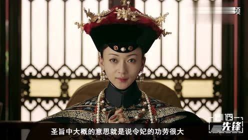 延禧:乾隆退位前为令妃留下一道圣旨,还原宠妃之谜