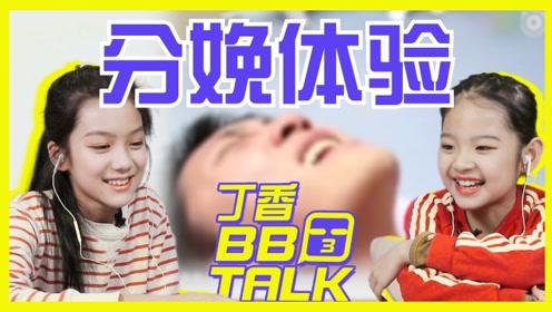 """""""丁香BBTALK""""中国孩子眼中的""""分娩体验"""""""