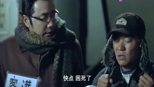 剧中王宝强和徐峥要一间房,服务员的表情有猫腻!