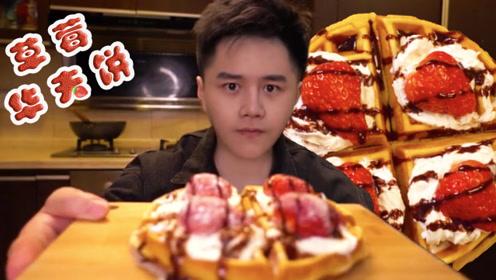 肥宅的快乐源泉——草莓华夫饼