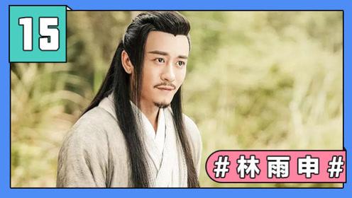 """""""杨逍""""林雨申:一个游离在娱乐圈外的""""宝藏""""男演员"""