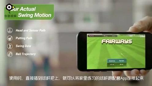 高科技传感器:让你在家就能打高尔夫球