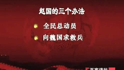 王立群讲史:魏王派兵援救赵国,却被秦昭襄王一句话吓到!