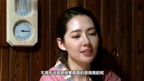 郭碧婷与爸爸蒸桑拿 节目组忘开滤镜暴露真实素颜