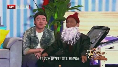 """宋小宝爆笑小品:这次他的""""媳妇""""是谢楠,吴京就在台下坐车呢"""