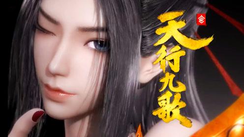 最燃的《天行九歌》预告MV,数风流英雄人物定天下