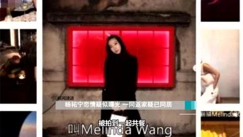 杨祐宁恋情疑似曝光 一同返家疑已同居