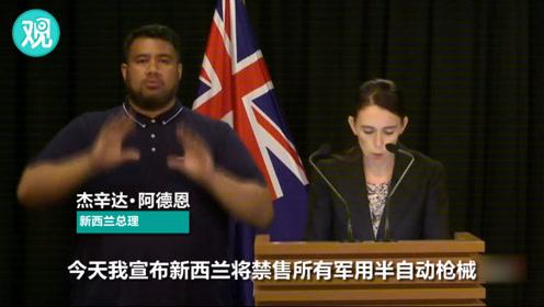 新西兰下令禁枪!但枪手同款AR-15已卖到脱销…