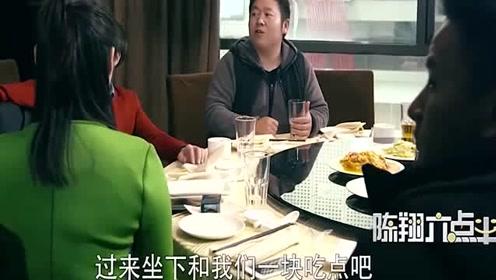 陈翔六点半:同学聚会每个飞黄腾达,只有他最不同,结局很意外!