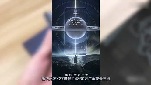 vivo X27配置曝光,骁龙710+超大内存,主打拍照功能