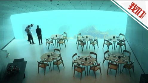 欧洲首家水下餐厅开业 一个人吃一顿要2900元