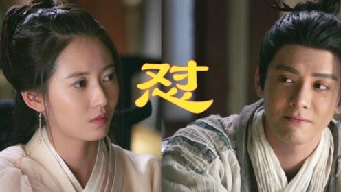 《倚天屠龙记》张无忌赵敏CUT:第30集 意见不同产生分歧