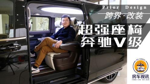改装界大佬Prior Design设计的奔驰V级,坐进车内才知与众不同