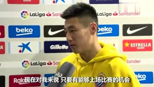 武磊:只要能上场就好,希望媒体和球迷也能有个好的心态!