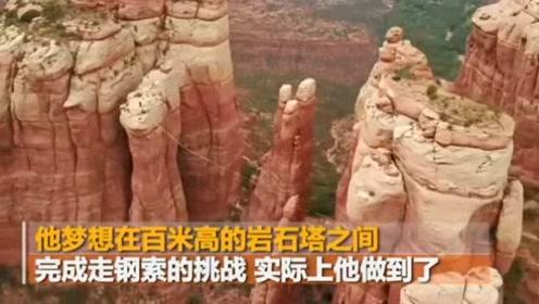 惊险!牛人腰间系一根简易绳 在百米高的石塔间行走