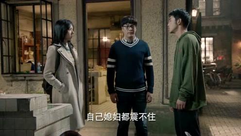 魏小山要陪兄弟,梅欣却瞧不上他们,觉得自己很优越!