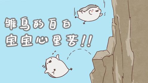 【饭制】虐心双手绘:《水深火热的星球》之白颊黑雁宝宝