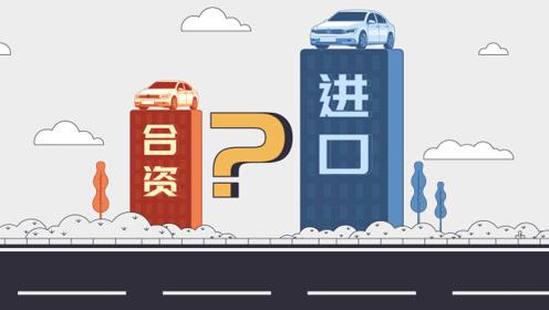 进口车跟合资车 到底哪种质量更好?